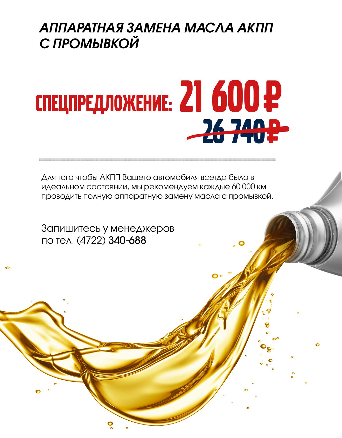 Аппаратная замена масла для АКПП